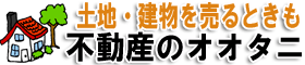 船橋市,鎌ケ谷市の土地・建物・不動産の売却専門店